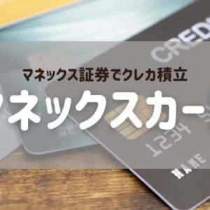 マネックス証券でもクレカ積立?マネックスカードを紹介!