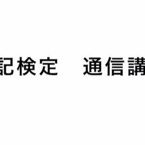 日商簿記2級  通信講座・スクール
