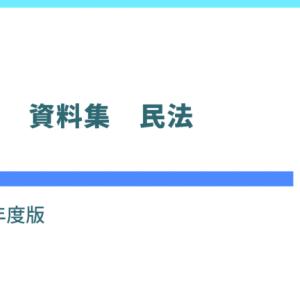 宅建 民法 資料【全網羅】