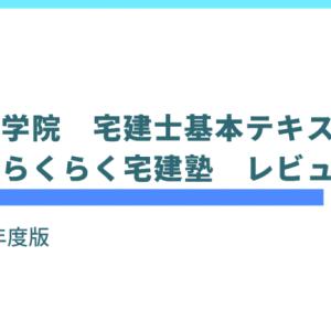 宅建学院「宅建士基本テキスト!らくらく宅建塾2021年版」【レビュー】