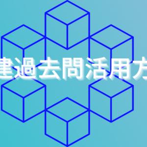 独学での宅建過去問活用法!