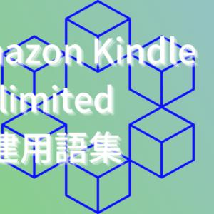 【電子書籍】Amazon Kindle Umlimited 登録で30日間無料試用期間!宅建用語集