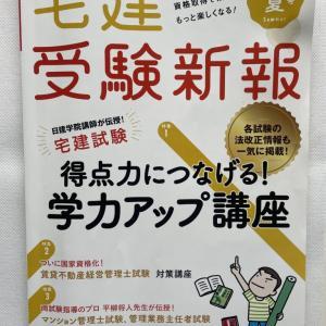 【法改正問題登載】宅建受験新報 2021年夏号(Summer)口コミ(レビュー)