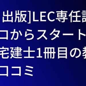 【角川出版】LEC専任講師「ゼロからスタート水野健の宅建士1冊目の教科書」口コミ