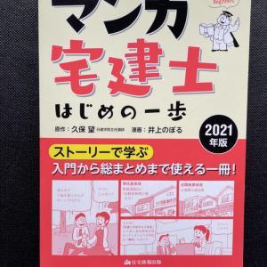 マンガ宅建士はじめの一歩 ストーリーで学ぶ入門から総まとめまで使える一冊!口コミ