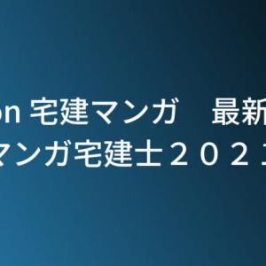 宅建マンガ「最新受験用マンガ宅建士入門2021」紹介!【Amazon Kindle Unlimited 登録は1か月無料】