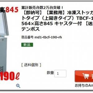 冷凍ストッカーは便利です