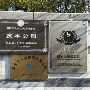 【北京】ぶらぶら公園散歩