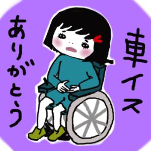 R3.9.17(金)-車椅子に乗って-