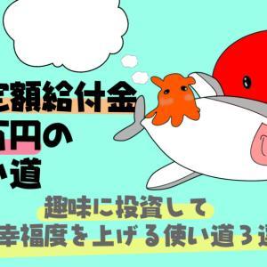 【10万円給付金】趣味に投資して幸福度を上げる使い道3選