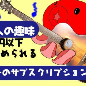 【ギターのサブスクとは?】社会人から始める新しい趣味/1万円以内で始めよう!