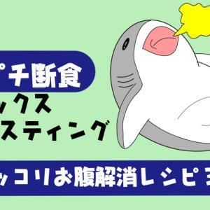デトックス便秘解消/1日プチ断食でポッコリお腹解消できるレシピ3選