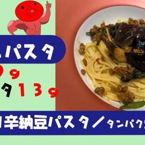 筋トレパスタ/ピリ辛納豆パスタでタンパク質22g補給レシピ/やる気★★★