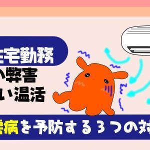 夏の在宅勤務に注意!冷房病(クーラー病)を予防する3つの対策法|自律神経安定