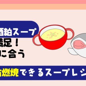 【脂肪燃焼!酒粕スープダイエット】パンにも合うレシピ(メニュー)5選紹介!