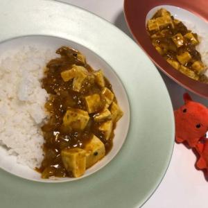 【麻婆豆腐カレー】辛味が美味しい麻婆豆腐アレンジレシピ/やる気★★★