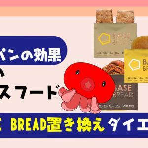 【ベースフードパン置き換えダイエット】痩せた?全粒粉パンの効果や食べ方紹介