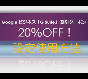 利用しないとモッタイナイ「GSuite20%OFFクーポンコード」の利用方法!パソコン インターネット トラブル