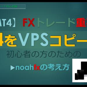 【MT4をVPSで使用!】パソコンの「MT4」を「VPS」へコピー移動してセットする方法!FX パソコン初心者さんの失敗回避