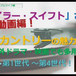 【興味深い「カントリーミュジック」NO.2動画編前半】「テイラー・スウィフト」さんもカントリー、日本では知られていない魅力と起源!シンプルライフ ブログ