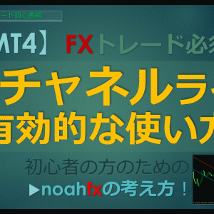 【「MT4」チャネルラインの効果的な引き方!】ラインの2つの引き方とセンターラインの有効的な利用方法!FX初心者の失敗回避