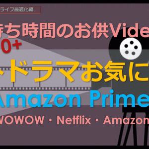 【海外ドラマの面白さ!Amazon Prime編!】待ち時間のお供Video、Amazon プライムビデオ ベスト10 +/視聴300本!シンプルライフ ブログ