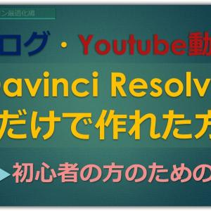 【「Davinci Resolve」 さんに感謝!】先輩クリエーター皆さんのおかげで1ヶ月で操作方法を覚えて、なんとかこのレベルを作ることができた勉強手順紹介!パソコン初心者