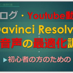 【Davinci Resolve YouTubeに最適な音声出力設定!】YouTube用に動画書き出しする前に最適化するとレベルアップします、簡単な手順紹介!パソコン初心者