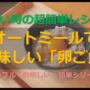 【オートミールの飽きない美味しい食べ方!】2分で作れて、美味しく健康志向の、超簡単「卵ご飯」作ってみました!シンプルライフ ブログ