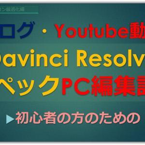 【「Davinci Resolve」低スペックでも編集可能な3つの設定方法!】デフォルト設定を変更設定することで軽くすることが可能です!パソコン初心者