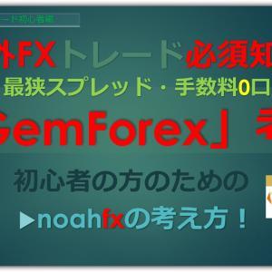 【「GemForex」さんの最狭スプレッド・手数料0口座!】更にサービス拡大「ノースプレッド口座」の実力を考察! トレードの失敗回避