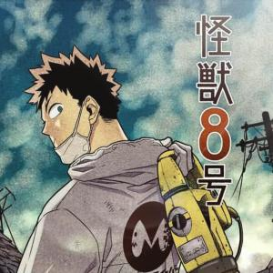 『怪獣8号』最新刊2巻の発売日はいつ頃?発売履歴や配信状況から予想!