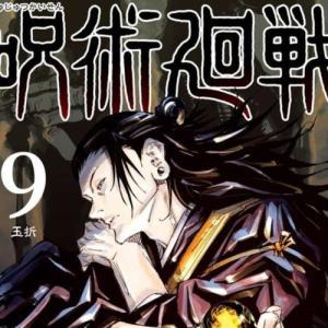 『呪術廻戦』9巻!夏油傑が呪阻師となったわけ【五条悟の過去編】