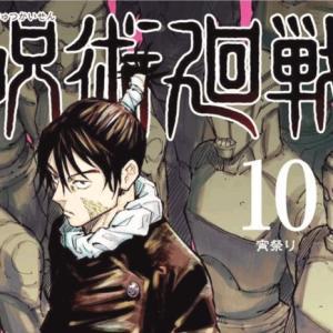 『呪術廻戦』10巻!【メカ丸vs真人】宵祭り編そして渋谷事変へ