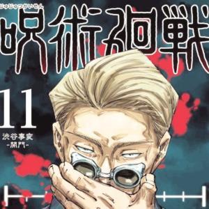 『呪術廻戦』11巻あらすじ!五条封印計画【渋谷事変】開門