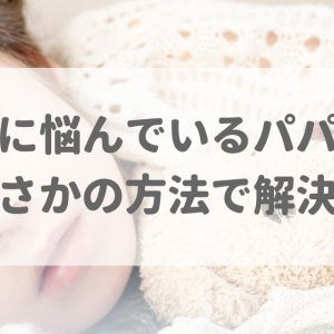 【育児】夜泣きに悩んでいるパパママ!まさかの方法で解決!