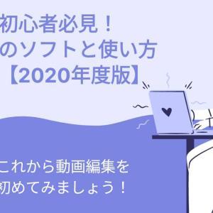 動画編集初心者必見!おすすめのソフトと使い方を紹介!【2020年度版】