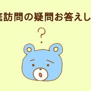 幼稚園の家庭訪問への疑問 元幼稚園の先生の私が率直にお答えします