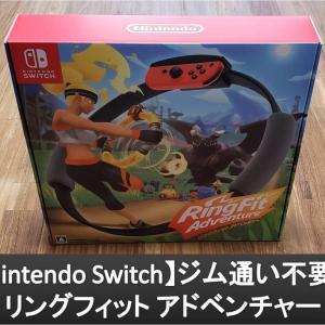【Nintendo Switch】ジム通い不要!?リングフィット アドベンチャー