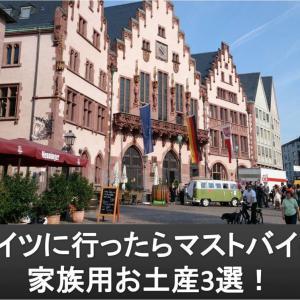 ドイツに行ったらマストバイの家族用お土産3選!