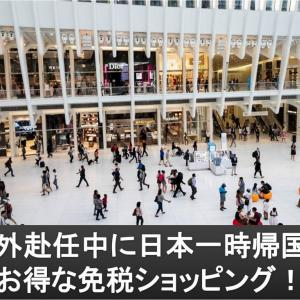 海外赴任中に日本一時帰国でお得な免税ショッピング!