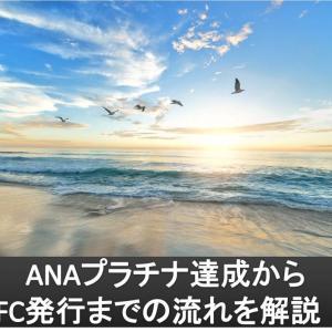 ANAプラチナ達成からSFC発行までの流れを解説!
