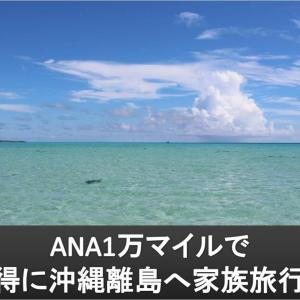 ANA1万マイルでお得に沖縄離島へ家族旅行!