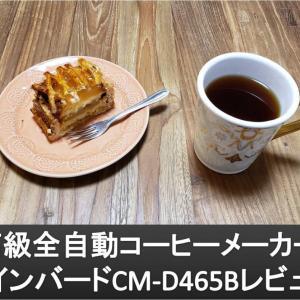 高級全自動コーヒーメーカー ツインバードCM-D465Bレビュー
