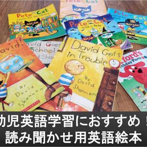 幼児英語学習におすすめ!読み聞かせ用英語絵本