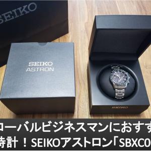 グローバルビジネスマンにおすすめの時計!SEIKOアストロン「SBXC003」
