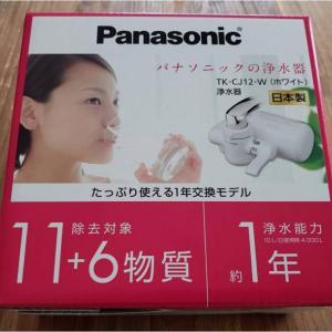 フィルターが抜群に長持ちする浄水器Panasonic「TK-CJ12」レビュー