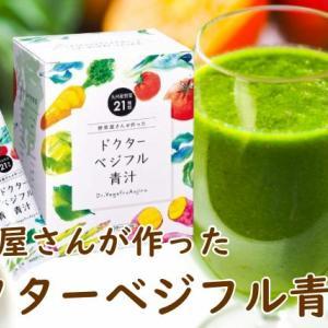 ドクターベジタブル青汁の効果やおすすめポイントを紹介!