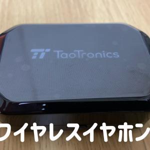 【節約】ポイントを貯めて手に入れたワイヤレスイヤホン(TaoTronics)で健康も手に入れる