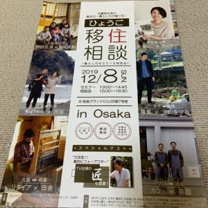 【憧れの田舎暮らし】大阪で「ひょうご田舎暮らし臨時相談所」と「移住相談」あります